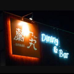 Dining&Bar 蘭丸