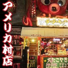 タコタコキング アメリカ村店