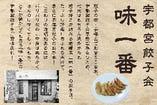 どこよりも美味しい宇都宮餃子をご堪能あれ!!