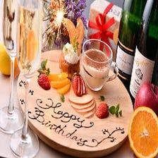『のんびり3時間』☆記念日&誕生日コース☆【選べる】チョイスプラン♪
