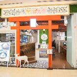 瀬戸内てっぱん堂 ららぽーとTOKYO-BAY店