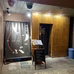 鶏創作 yakitori とりっぷ