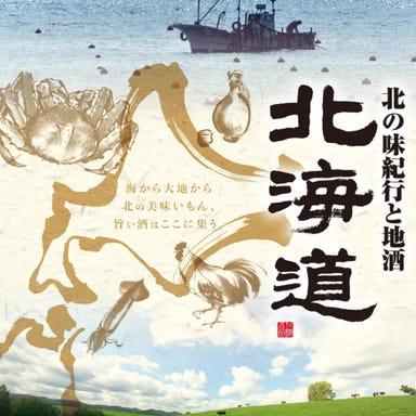 北の味紀行と地酒 北海道 大崎ゲートシティ店 コースの画像