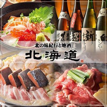 北の味紀行と地酒 北海道 池袋西口店