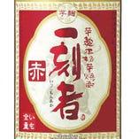 【焼酎】一刻者[赤]…[グラス]590円(税抜),[ボトル]…4,000円(税抜) 独自製法の良質な芋麹による、赤芋由来の甘みゆたかな香りとまろやかですっきりとした味わい。