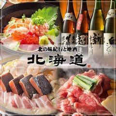 北の味紀行と地酒 北海道 目黒西口店