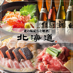 北の味紀行と地酒 北海道 八王子駅前店