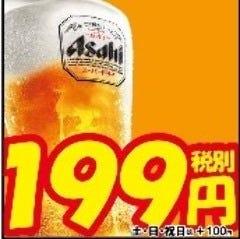 100種類以上のお酒が99円~!