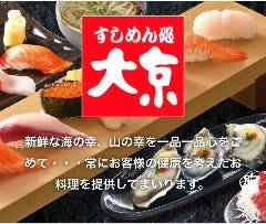 すしめん処 大京 八日市場店