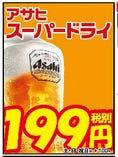 アサヒスーパードライが199円!※土日祝日は+100円