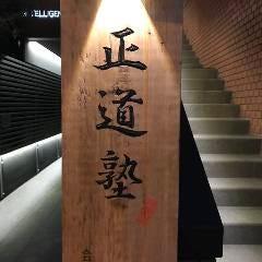 MAKI BEEF WINE 正道塾
