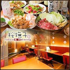 和食居酒屋 tokyo和彩dining 桜撫子