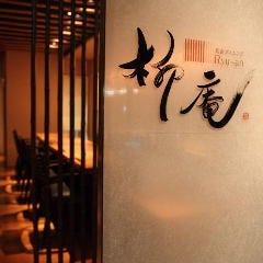 和食ダイニング 柳庵