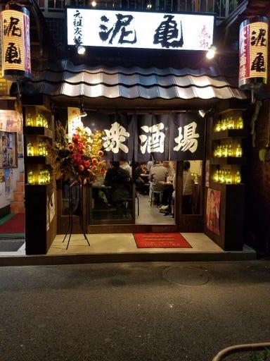 大衆酒場 泥亀 大島店 コースの画像