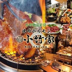 焼肉 小竹家 月島店