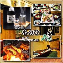 蔵人厨ねのひ 名古屋駅前店