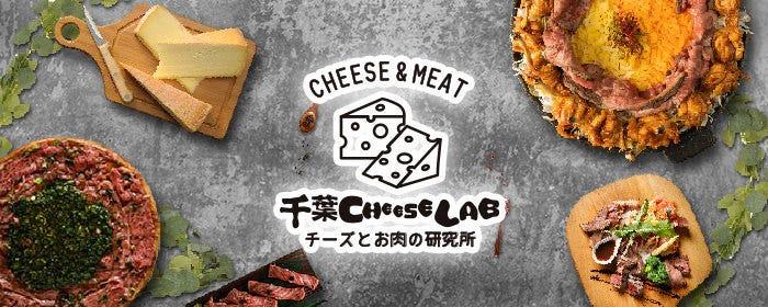 チーズとお肉の専門店 千葉CHEESE LAB 千葉駅前店