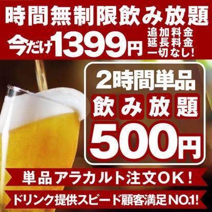 の 飲み 放題 近く 【コスパ命】梅田で飲み放題!¥500から楽しめるおしゃれな店13選