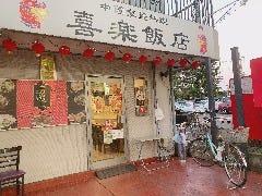 中国家庭料理 喜楽飯店