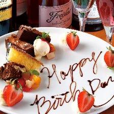 誕生日・記念日のデザートメッセージ