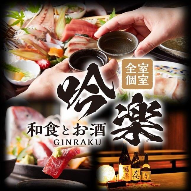 近鉄八尾駅全室個室 和食とお酒 吟楽-GINRAKU-近鉄八尾駅前店