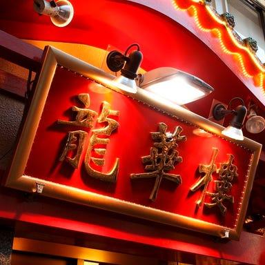 横浜中華街 個室 龍華楼 新館 コースの画像