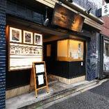 赤坂の地でお馴染みの老舗蕎麦割烹店