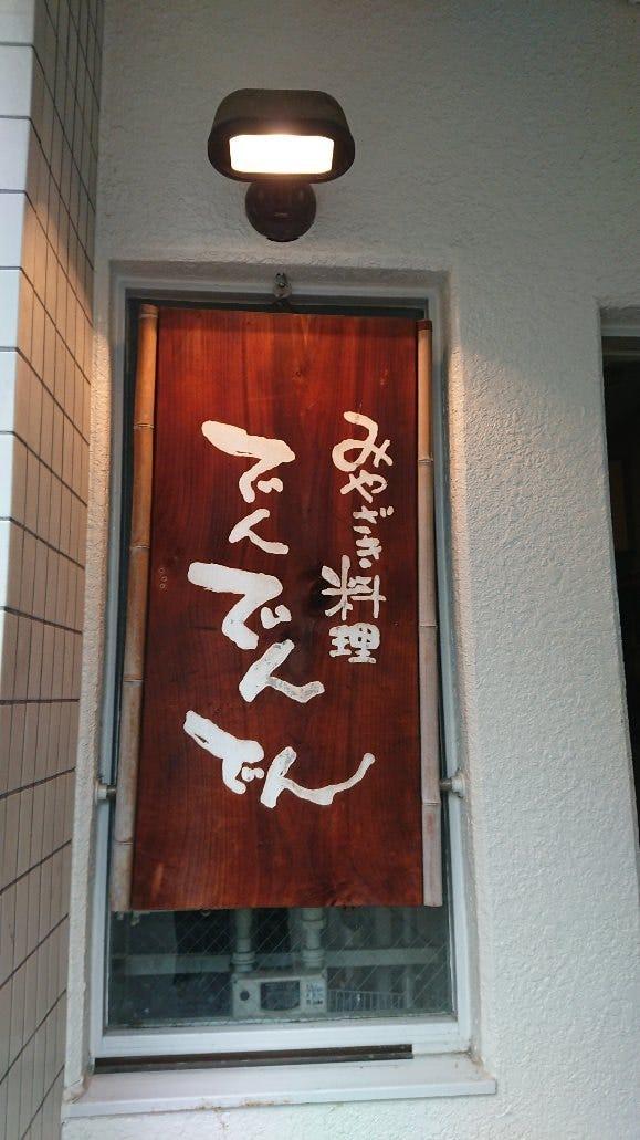 宮崎料理 でんでんでん