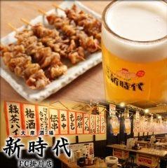 新時代FC掛川店