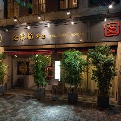 中国料理 全家福 新館