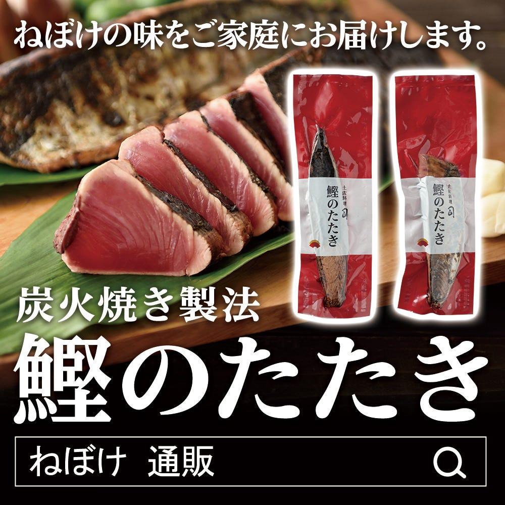 新宿 土佐料理 祢保希(ねぼけ)