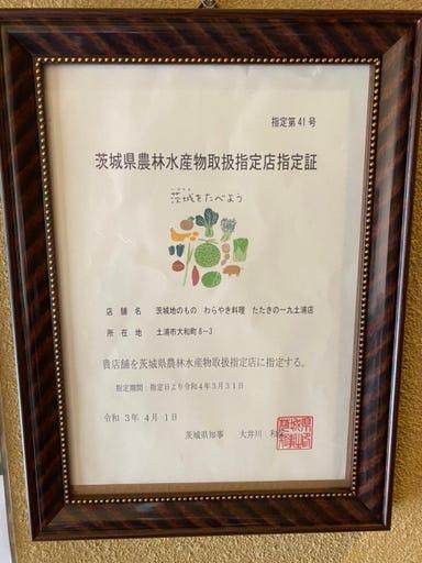 茨城地のもの わらやき料理 たたきの一九 土浦店 こだわりの画像