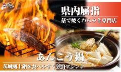茨城地のもの わらやき料理 たたきの一九 土浦店