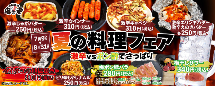 七輪焼肉 安安 武蔵境店