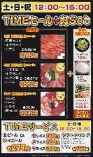 土日祝 タイムサービス(12:00~15:00)