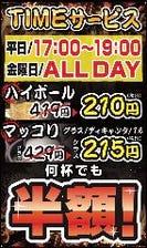 平日タイムサービス(17:00~19:00)