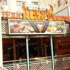 JUMBO STEAK HAN'S 国際通り牧志店