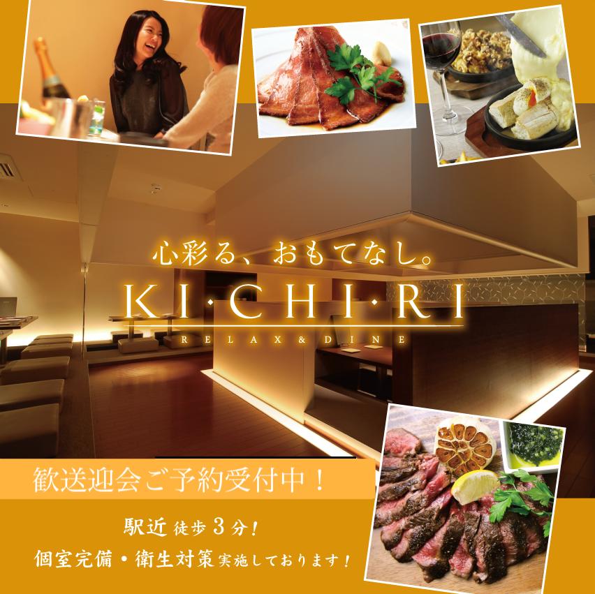 KICHIRI 梅田店