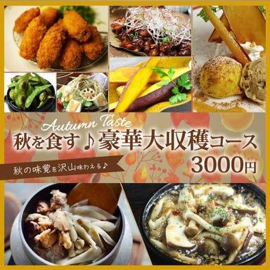 KICHIRI 梅田店 コースの画像
