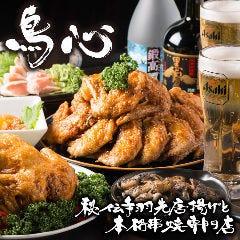 焼き鳥食べ放題 個室居酒屋 鳥心 新潟駅前店