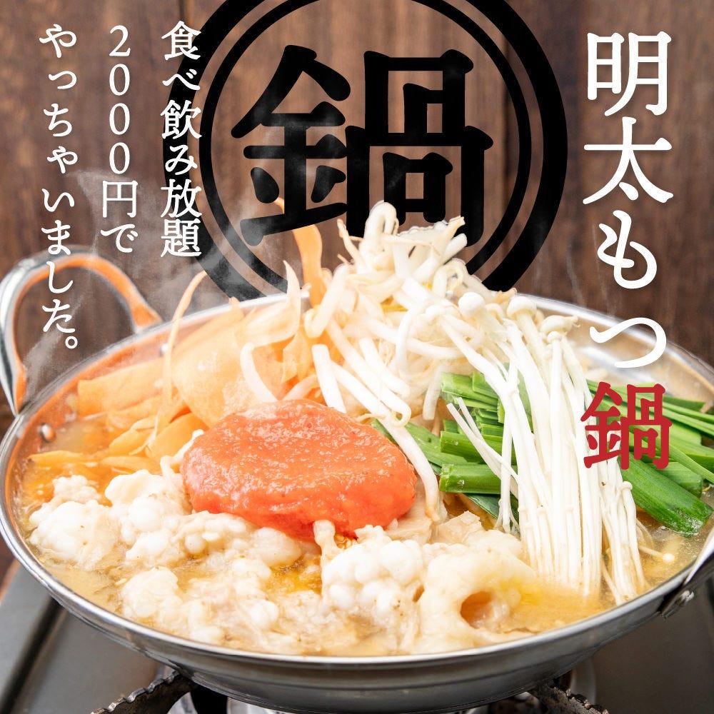 もつ鍋食べ放題フェア開催!明太もつ鍋も2000円食べ放題!