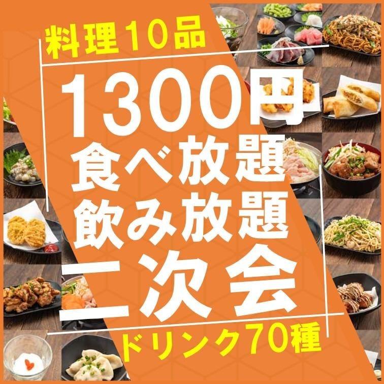 二次会プランなら1300円食べ放題飲み放題!