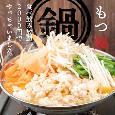 2000円 食べ放題飲み放題 居酒屋 おすすめ屋 上野店 メニューの画像