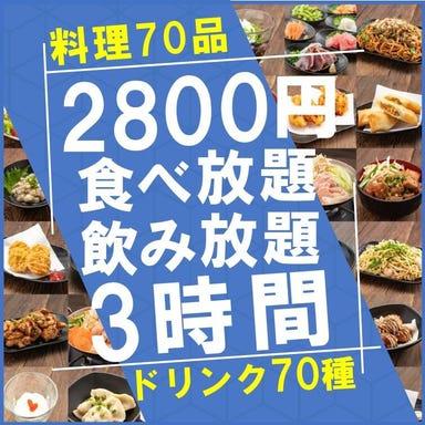 2000円 食べ放題飲み放題 居酒屋 おすすめ屋 上野店 コースの画像