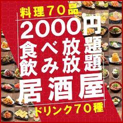 2000円 食べ放題飲み放題 居酒屋 おすすめ屋 八王子店