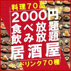 2000円 食べ放題飲み放題 居酒屋 おすすめ屋 池袋店
