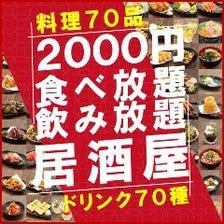 70品食べ放題&70種飲み放題 2,000円