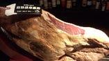 国産放牧黒豚の生ハム【鹿児島県大隅半島】