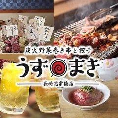 炭火野菜巻き串と餃子 博多 うずまき 長崎思案橋店