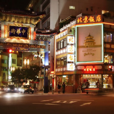 横浜中華街 北京飯店  こだわりの画像